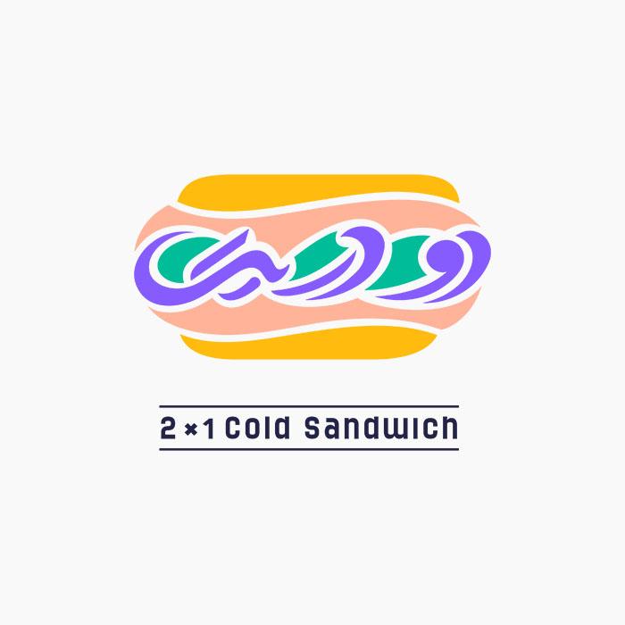 طراحی لوگو ساندویج سرد دو در یک- نسخه اصلی