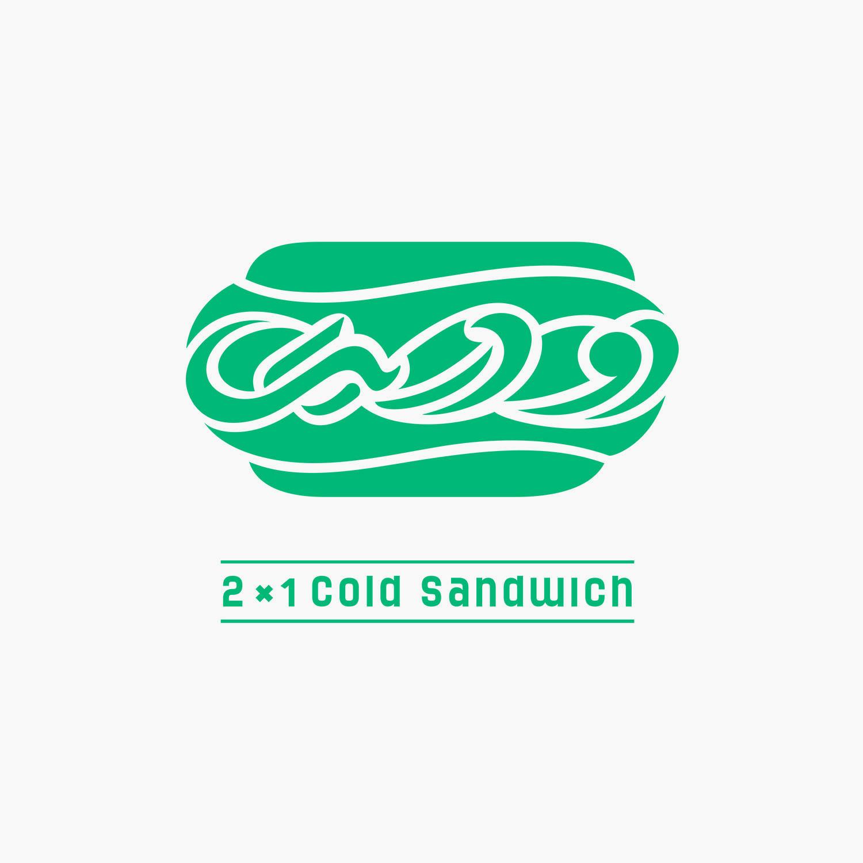 لوگو ساندویج سرد دو در یک- تک رنگ
