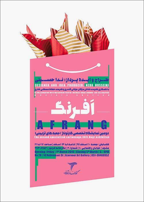 طراحی پوستر نمایشگاه افرنگ- آثار ندا حسینی