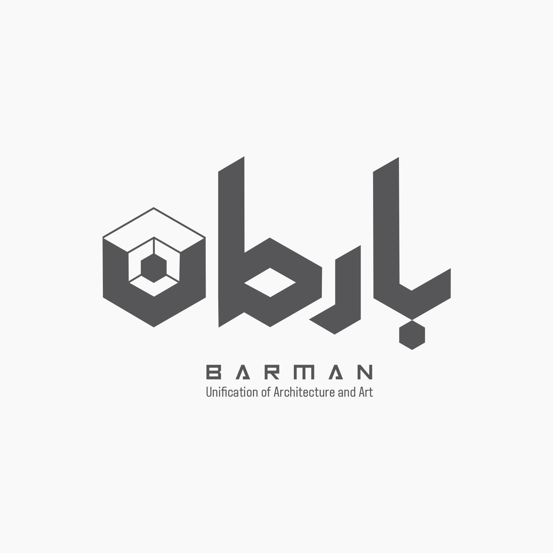 طراحی نشانه بارمان - مجموعه واحدهای آپارتمانی- نسخه سیاه و سفید