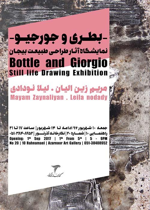 طراحی پوستر نمایشگاه بطری و جورجیو - مریم زین الیان - لیلا نودادی