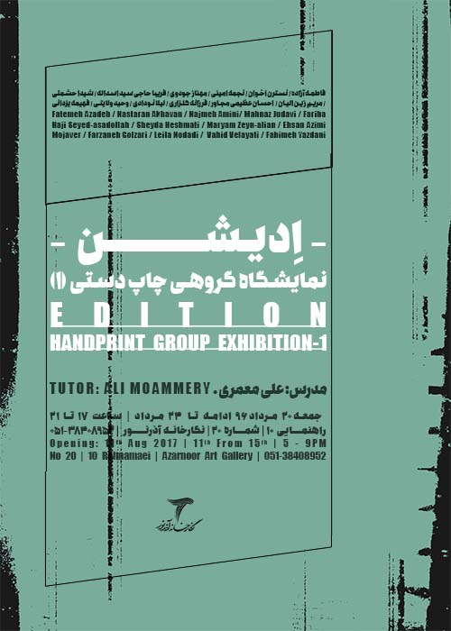 ادیشن- نمایشگاه گروهی چاپ دستی- نگارخانه آذرنور