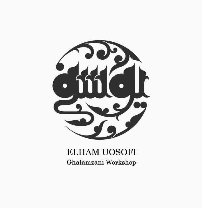 طراحی لوگوتایپ- الهام یوسفی
