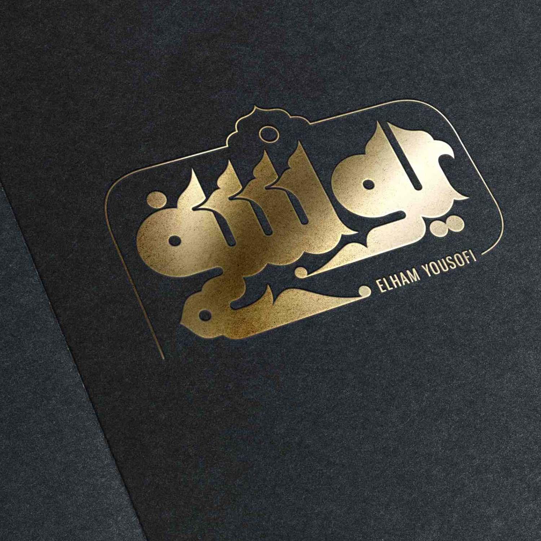 الهام یوسفی - نشانه پیشنهادی