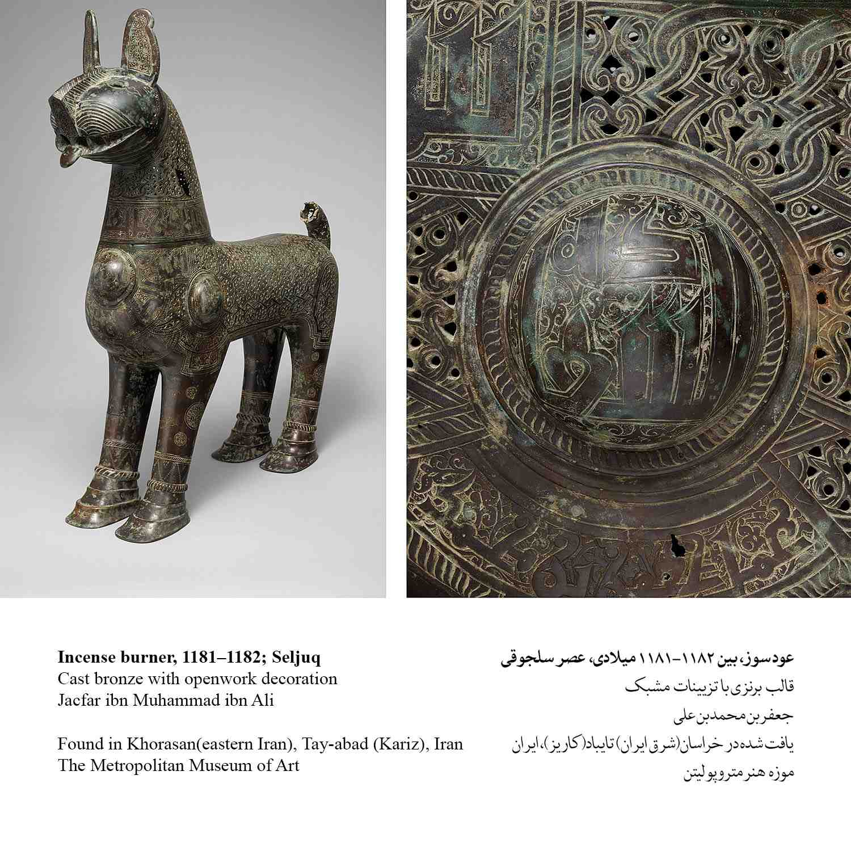 ایده پردازی از موزه متروپولیتن