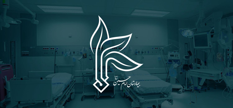 نشانه بیمارستان امام حسین(ع) / نسخه زمینه عکس