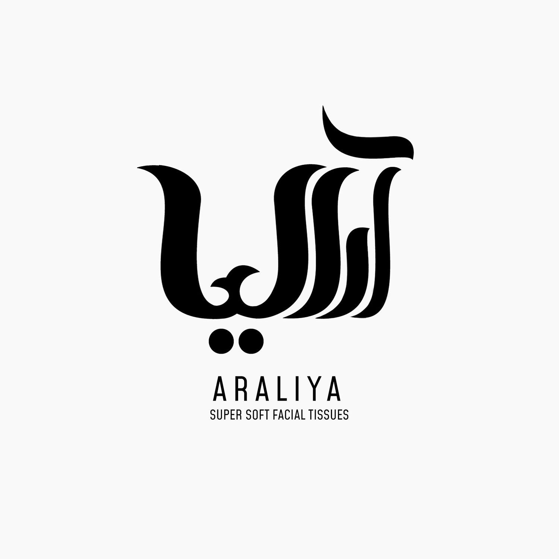طراحی لوگو دستمال کاغذی آرالیا-نسخه سیاه و سفید