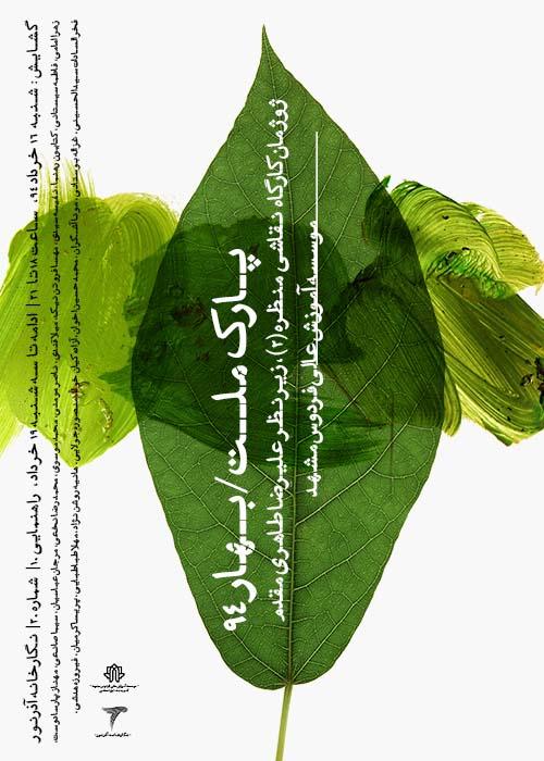 ژوژمان کارگاه نقاشی موسسه فردوس- پارک ملت