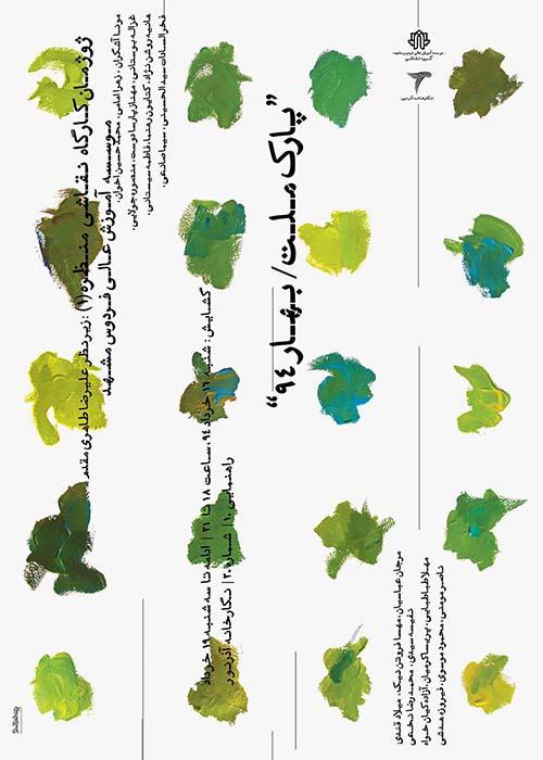 پوستر پارک ملت/بهار 94 طراحی شده توسط محمد محسن خضری