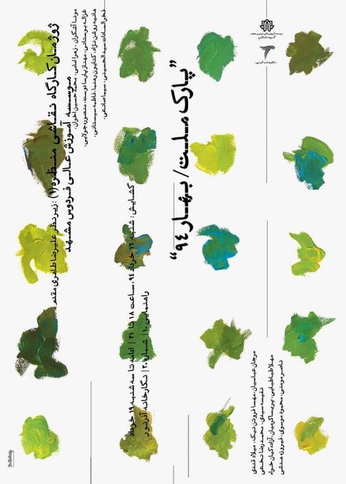 پوستر ژوژمان کارگاه نقاشی - موسسه آموزش عالی فردوس