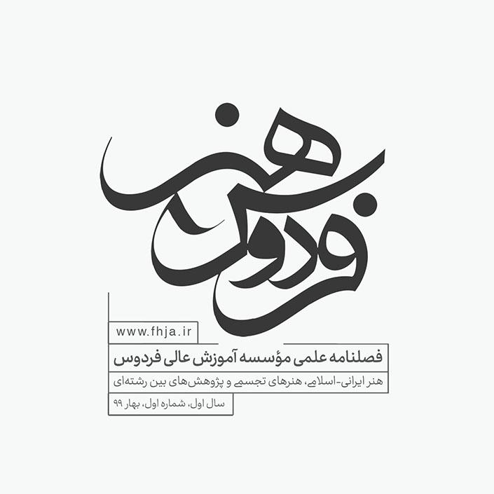 طراحی لوگوتایپ نشریه علمی-تخصصی فردوس هنر