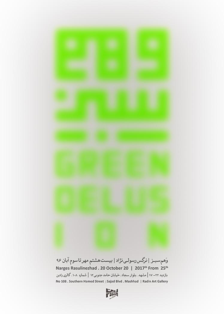 وهم سبز- نمایشگاه نقاشی های نرگس رسولی نژاد