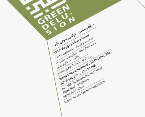 پوستر وهم سبز - نمایشگاه نقاشی نرگس رسولی نژاد