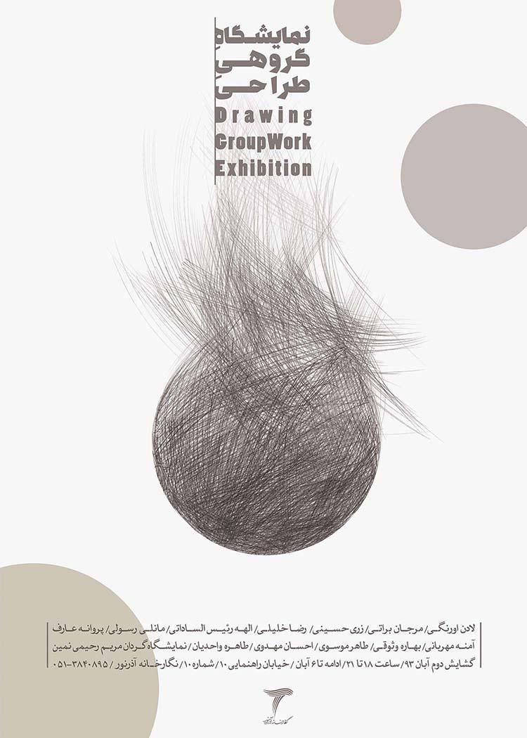 نمایشگاه گروهی طراحی- مشهد- نگارخانه آذرنور