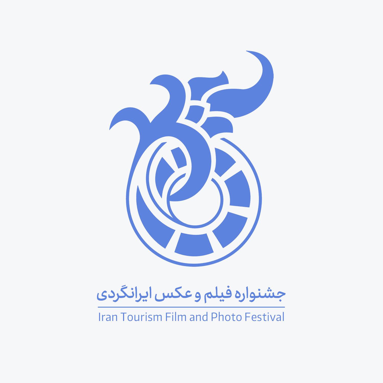 جشنواره فیلم و عکس ایرانگردی- نسخه تک رنگ