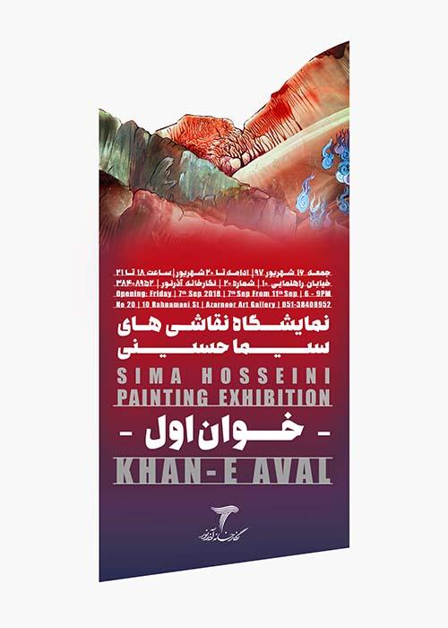 طراحی پوستر خوان اول- نمایشگاه نقاشی های سیما حسینی