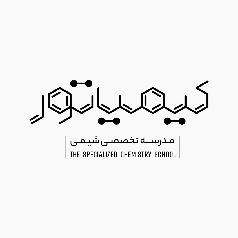 کیمیاتور - نسخه سیاه و سفید