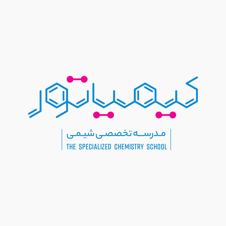 کیمیا- مدرسه تخصصی شیمی