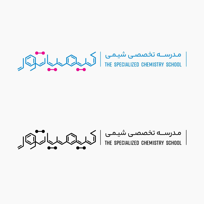 ترکیب افقی لوگو - مدرسه تخصصی شیمی در مشهد