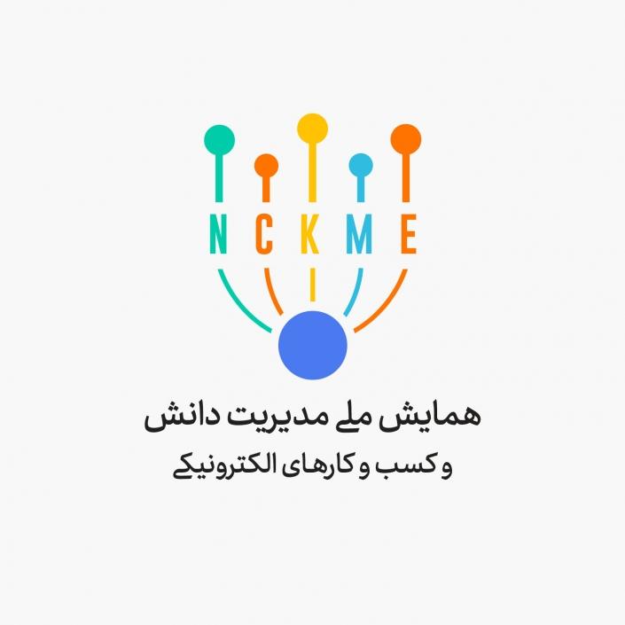 لوگو همایش ملی مدیریت دانش و کسب و کار الکترونیکی