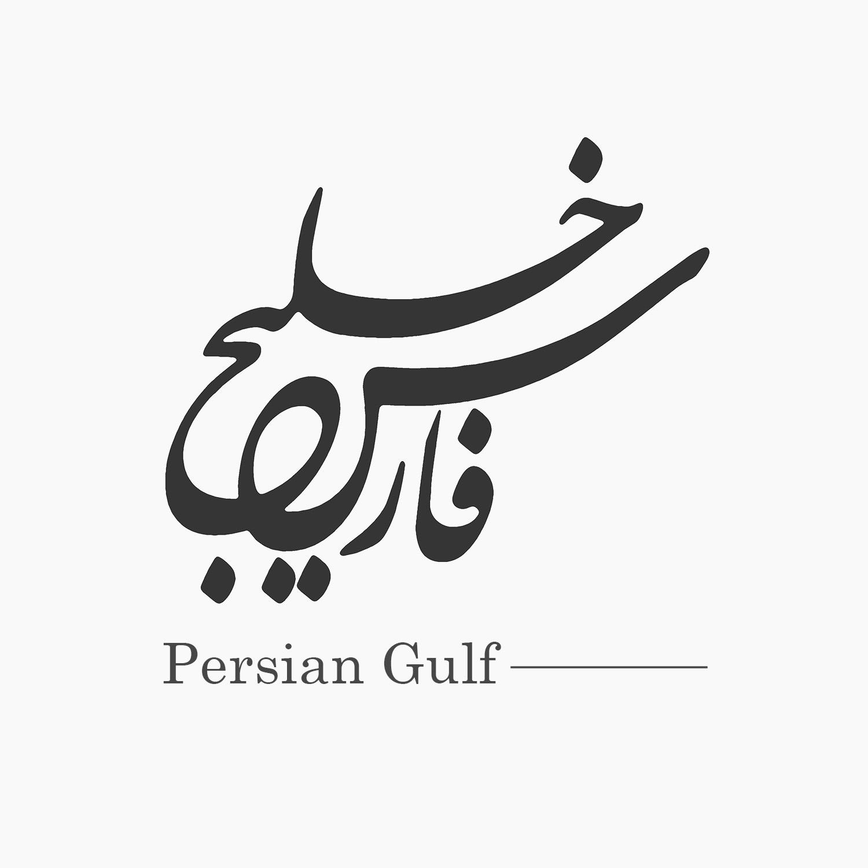 طراحی لوگوتایپ - روز ملی خلیج فارس