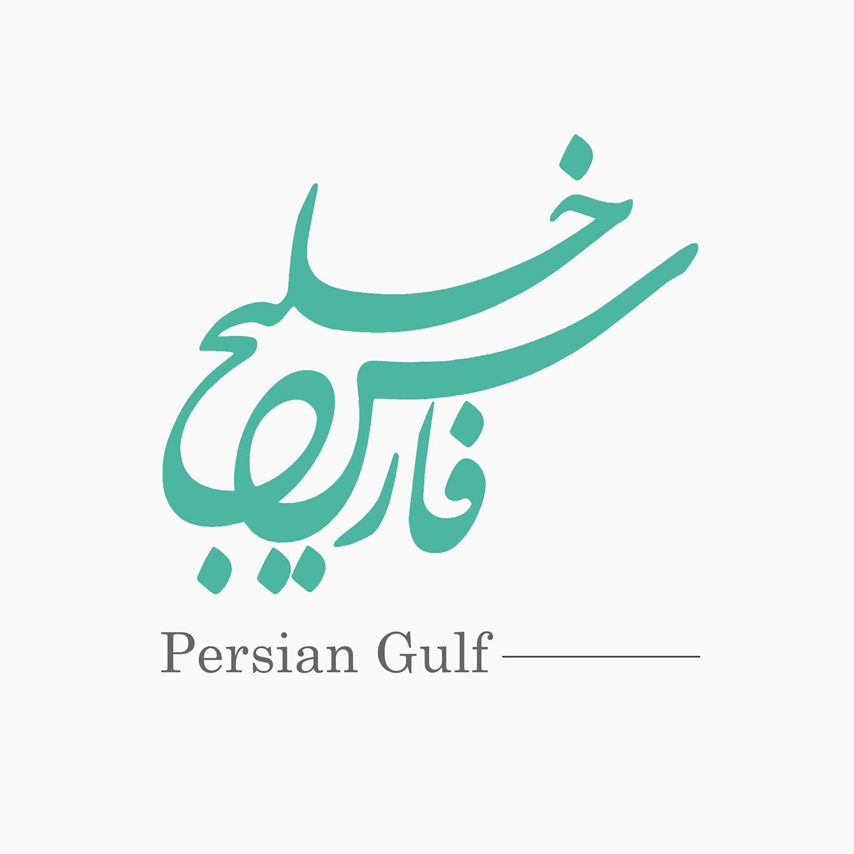 لوگو روز جهانی خلیج فارسی طراحی شده توسط محمد محسن خضری