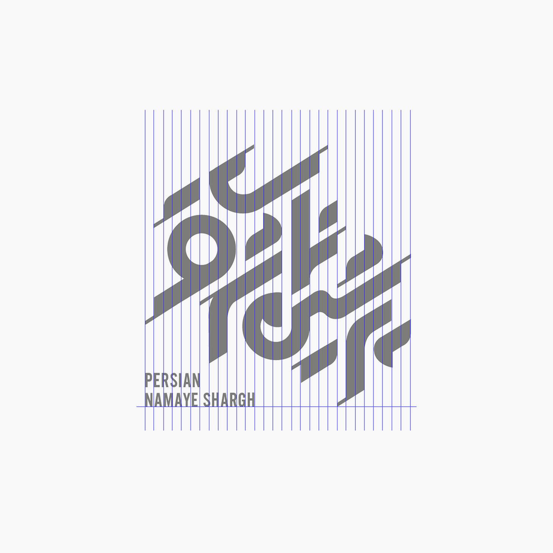 لوگو پرشین نمای شرق- خطوط ساختاری