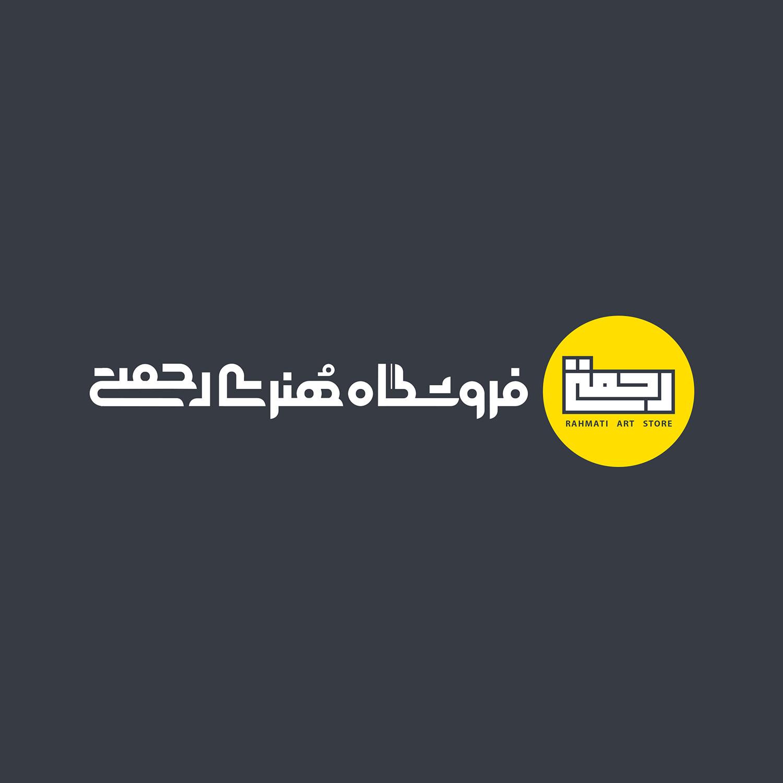نشانه فروشگاه هنری رحمتی- نسخه افقی