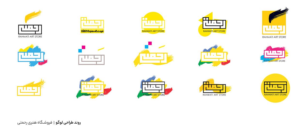 روند طراحی لوگو - فروشگاه هنری رحمتی