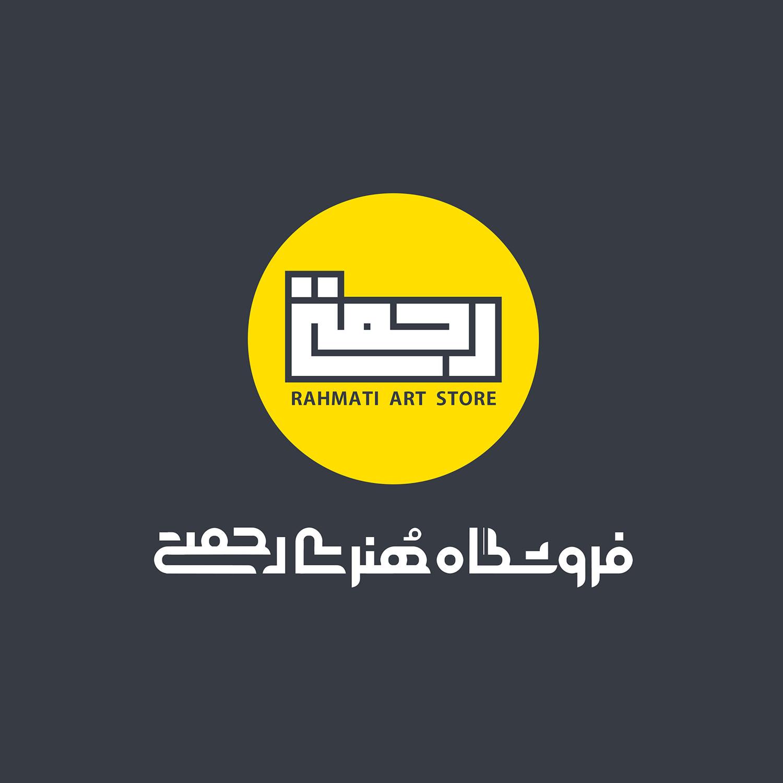 لوگو فروشگاه رحمتی-نسخه نگاتیو