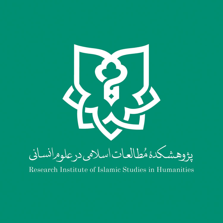 نگاتیو لوگوی پژوهشکده مطالعات اسلامی در علوم انسانی