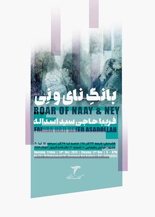 بانگ نای و نی- نمایشگاه آثار فریبا حاجی سید اسداله