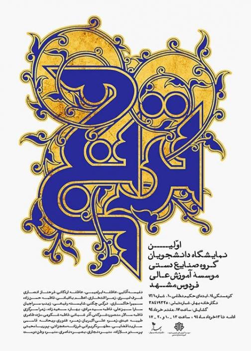 پوستر نمایشگاه گروهی صنایع دستی- موسسه فردوس