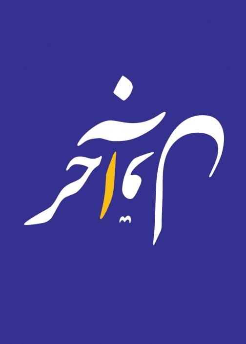 پوستر هو الاول و الاخر- برگزیده نمایشگاه حروف نگاری اسماء الحسنی طراحی شده توسط محمد محسن خضری