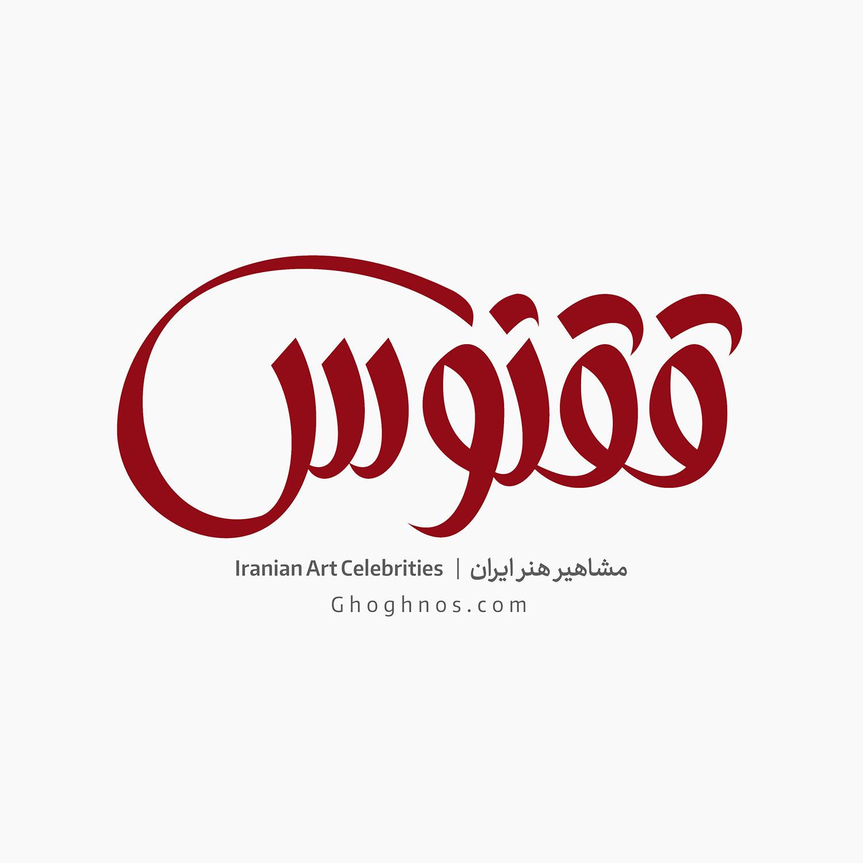 لوگوتایپ ققنوس- مشاهیر هنر ایران