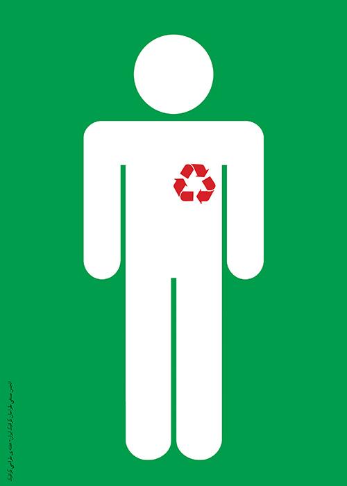 هفته طراحی گرافیک 88- نمایشگاه بازیافت زباله