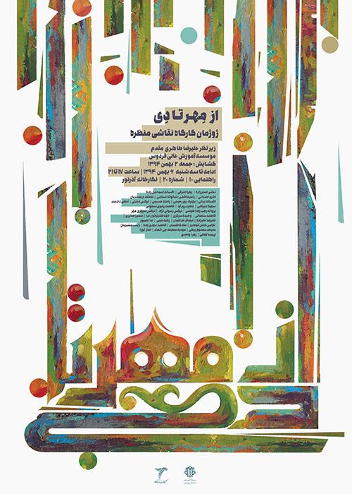 از مهر تا دی-ژوژمان کارگاه نقاشی دانشجویان موسسه آموزش عالی فردوس