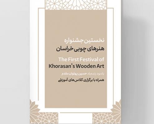 روی جلد بروشور-جشنواره هنرهای چوبی خراسان