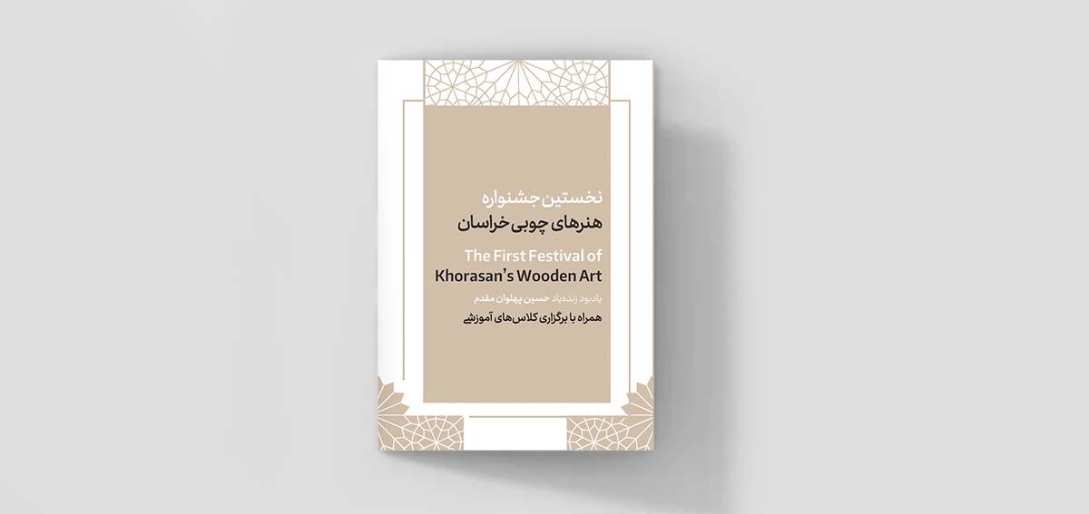 طراحی بروشور جشنواره هنرهای چوبی خراسان-1394