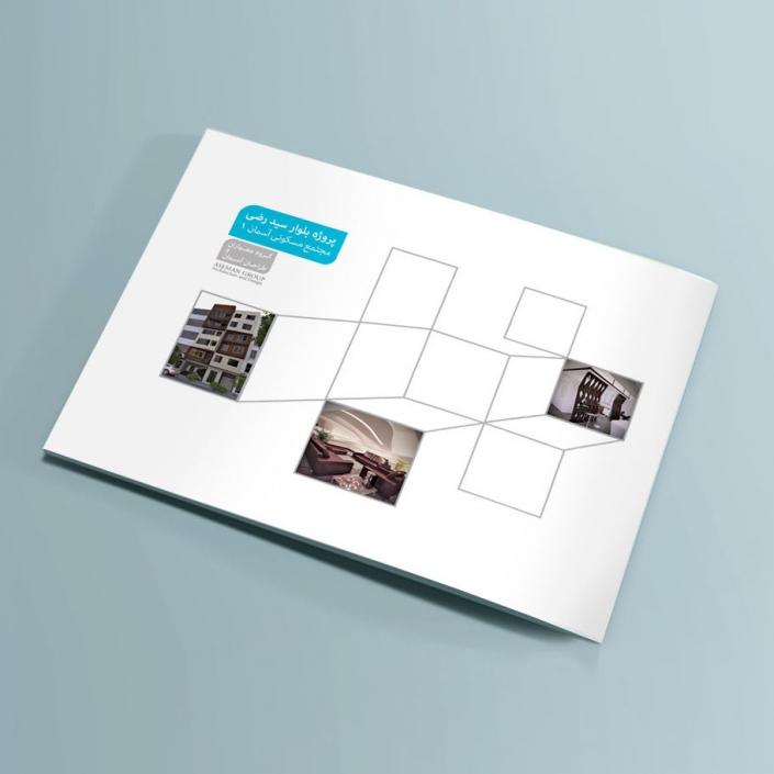 کاتالوگ معرفی ساختمان - مجتمع مسکونی آسمان