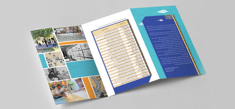 طراحی کاتالوگ معرفی اساتید و کلاسهای تخصصی هنر- مجتمع امام رضا