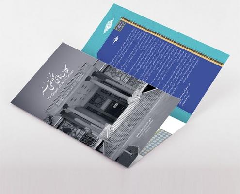 طراحی کاتالوگ- کلاسهای هنری مجتمع امام رضا مشهد