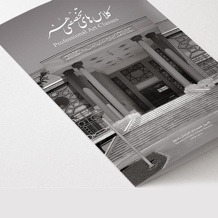 طراحی کاتالوگ-مجتمع فرهنگی و هنری امام رضا