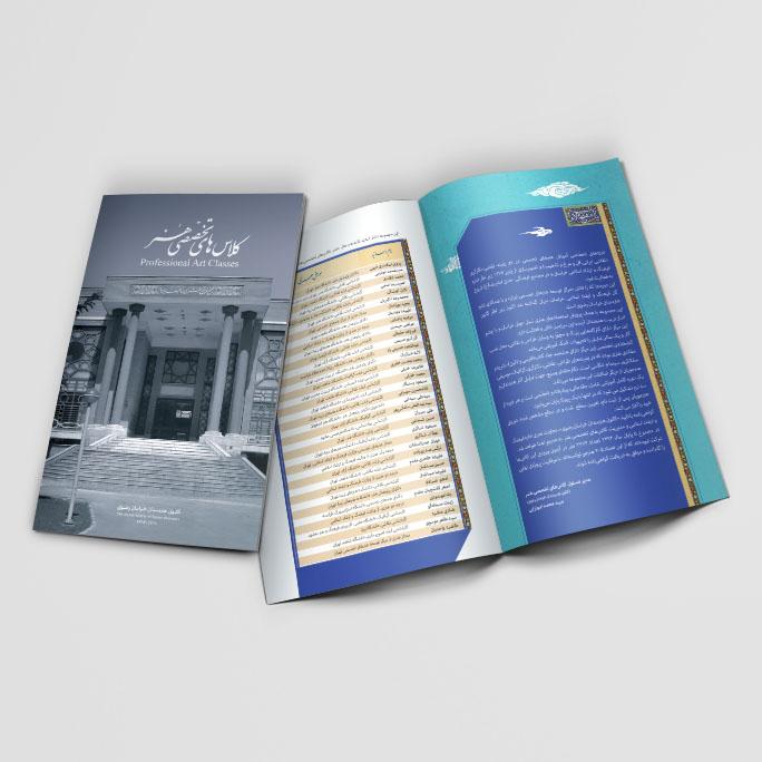 طراحی کاتالوگ- کلاس های تخصصی هنر- مشهد