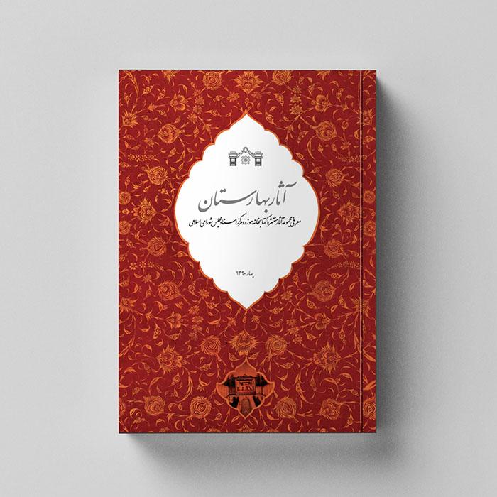 طراحی جلد کاتالوگ معرفی آثار مجموعه آثار کتابخانه مجلس
