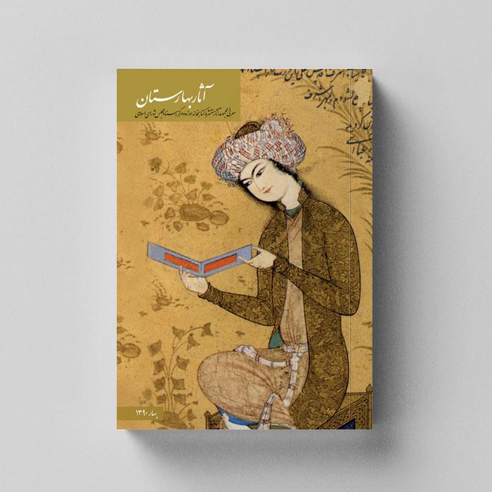 طراحی کاتالوگ معرفی مجموعه آثار کتابخانه مجلس
