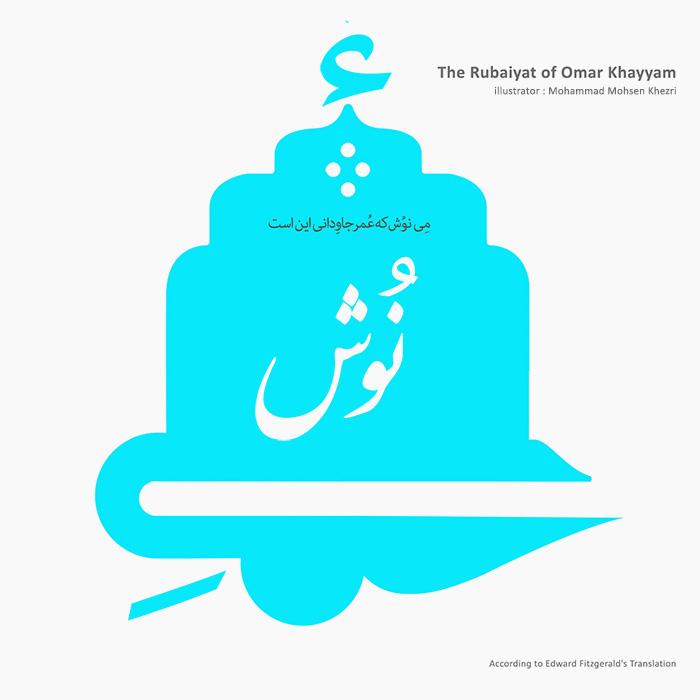 می نوش- طراحی جلد اشعار عمر خیام