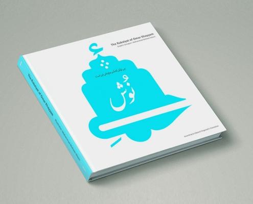 می نوش- طرح حلد اشعار عمر خیام