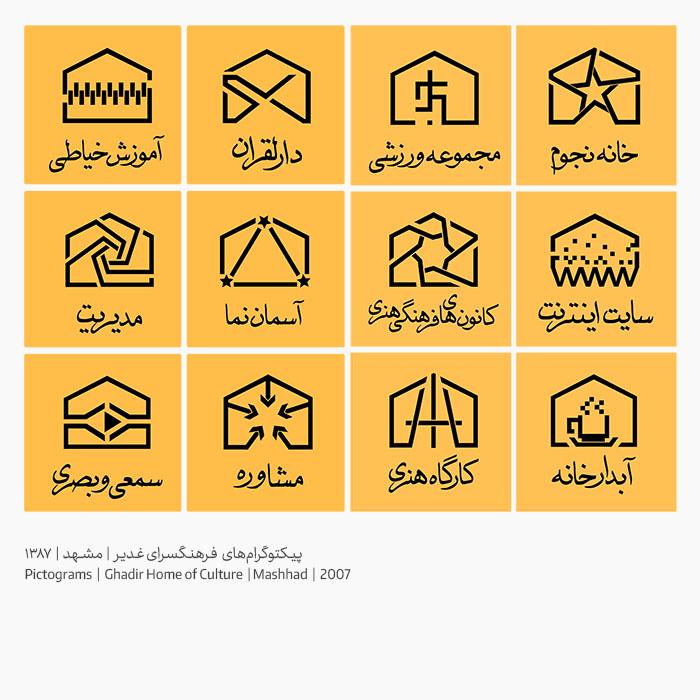 طراحی پیکتوگرام- فرهنگسرای غدیر مشهد
