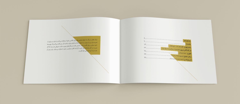 طراحی پورتفولیو سعید ارزگان- صفحه فهرست